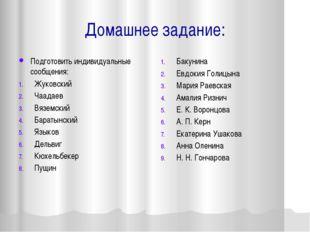 Домашнее задание: Подготовить индивидуальные сообщения: Жуковский Чаадаев Вяз