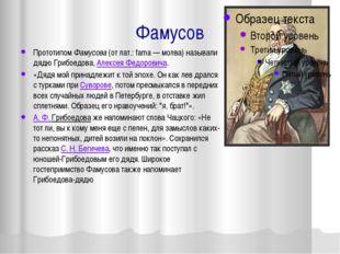 Фамусов Прототипом Фамусова (от лат.: fama — молва) называли дядю Грибоедова,