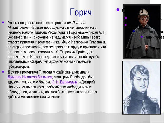 Горич Разных лиц называют также прототипом Платона Михайловича. «В лице добро...