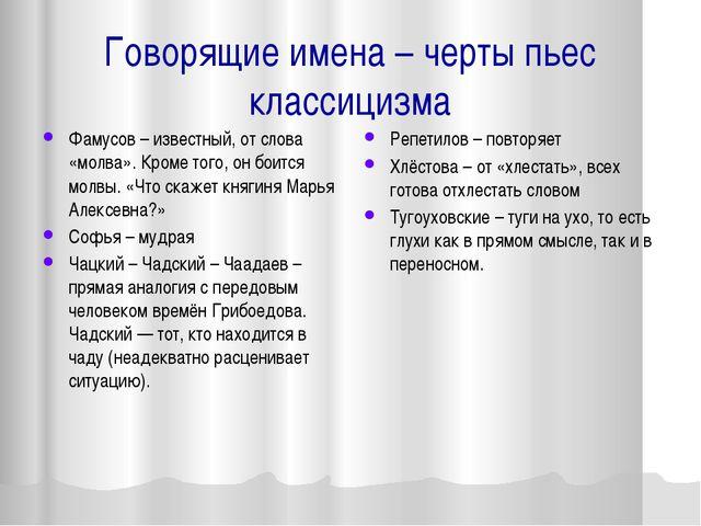 Говорящие имена – черты пьес классицизма Фамусов – известный, от слова «молва...