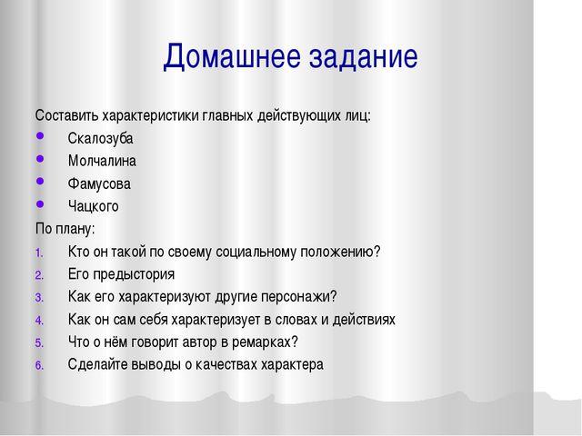 Домашнее задание Составить характеристики главных действующих лиц: Скалозуба...