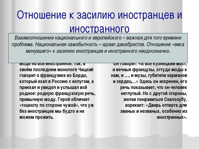 Отношение к засилию иностранцев и иностранного Век нынешний Чацкий и передовы...