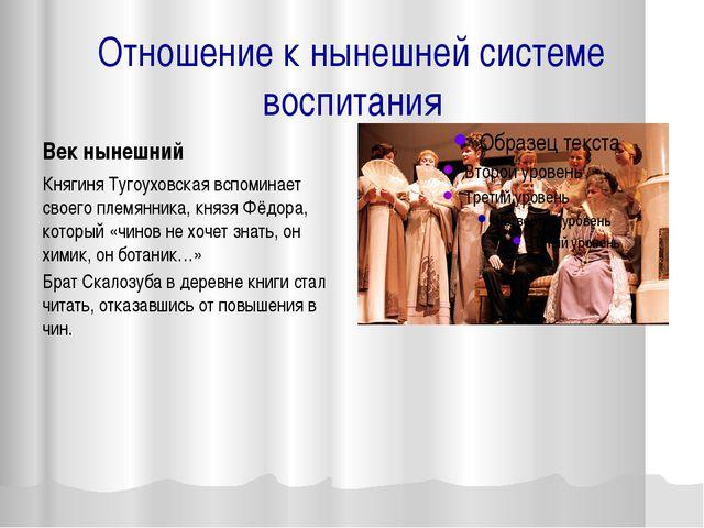 Отношение к нынешней системе воспитания Век нынешний Княгиня Тугоуховская всп...