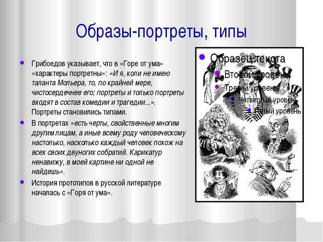 Образы-портреты, типы Грибоедов указывает, что в «Горе от ума» «характеры пор...