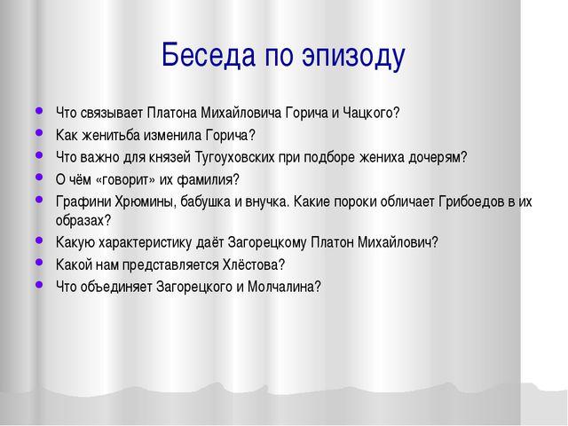 Беседа по эпизоду Что связывает Платона Михайловича Горича и Чацкого? Как жен...