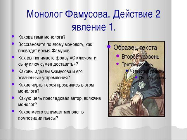 Монолог Фамусова. Действие 2 явление 1. Какова тема монолога? Восстановите по...