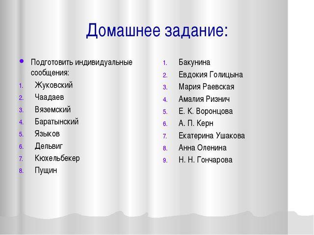 Домашнее задание: Подготовить индивидуальные сообщения: Жуковский Чаадаев Вяз...