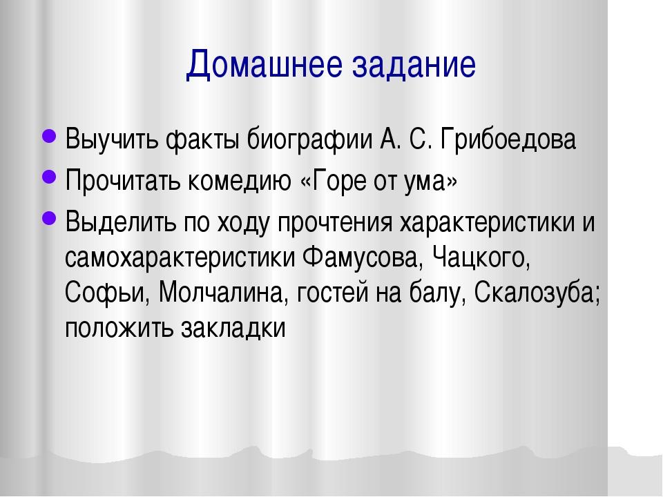 Домашнее задание Выучить факты биографии А. С. Грибоедова Прочитать комедию «...