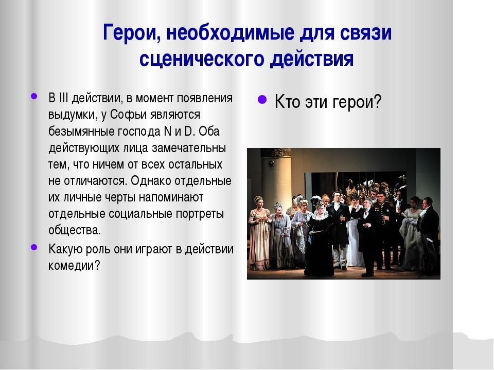 Герои, необходимые для связи сценического действия В III действии, в момент п...