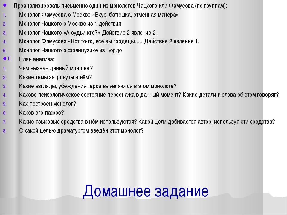 Домашнее задание Проанализировать письменно один из монологов Чацкого или Фам...