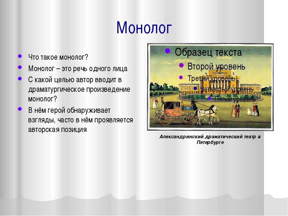 Монолог Что такое монолог? Монолог – это речь одного лица С какой целью автор...