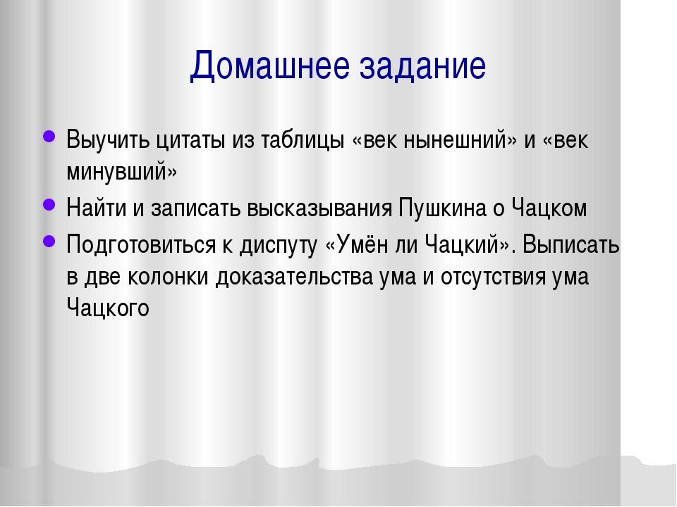 Домашнее задание Выучить цитаты из таблицы «век нынешний» и «век минувший» На...
