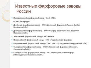 Известные фарфоровые заводы России Императорский фарфоровый завод - ОАО «ИФЗ»