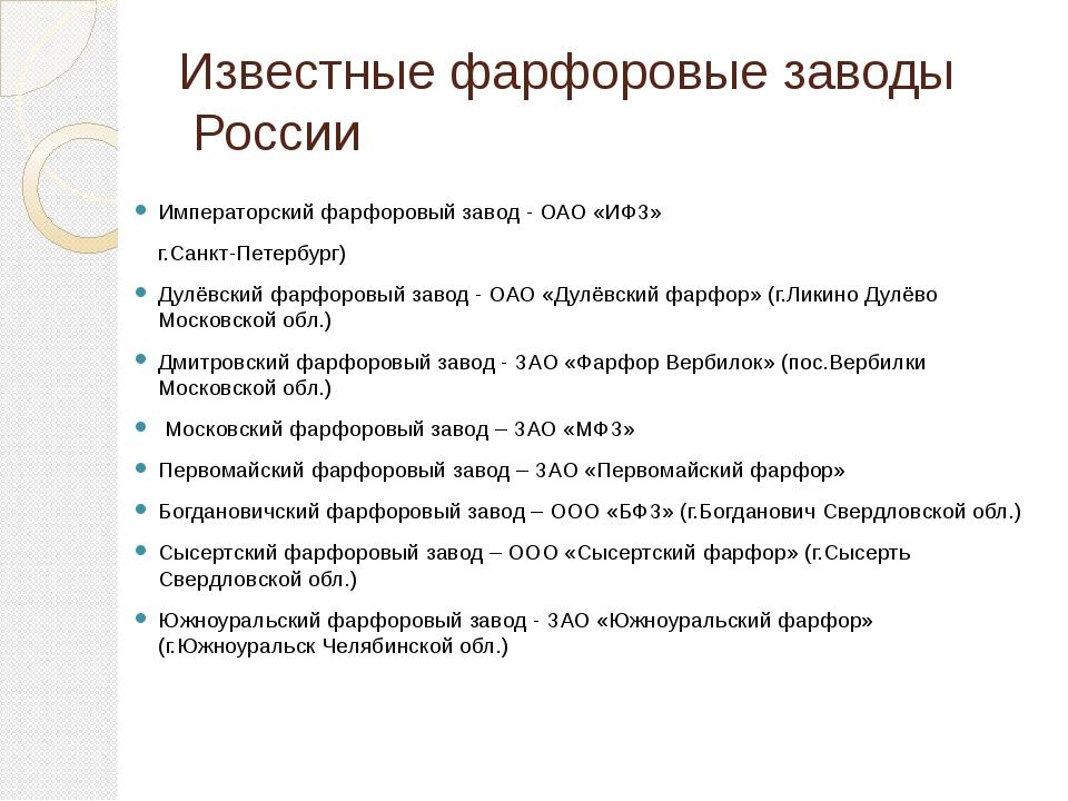 Известные фарфоровые заводы России Императорский фарфоровый завод - ОАО «ИФЗ»...
