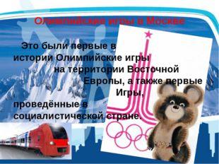 Олимпийские игры в Москве Это были первые в истории Олимпийские игры на терри