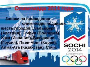 Олимпиада 2014 года Заявки на проведение олимпиады подавали шесть городов : З