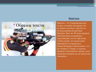 биатлон Биатлон - это Олимпийский вид спорта, который объединяет бег налыжах