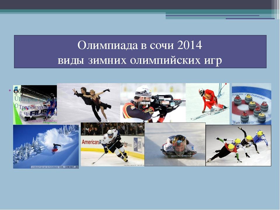 Олимпиада в сочи 2014 виды зимних олимпийских игр