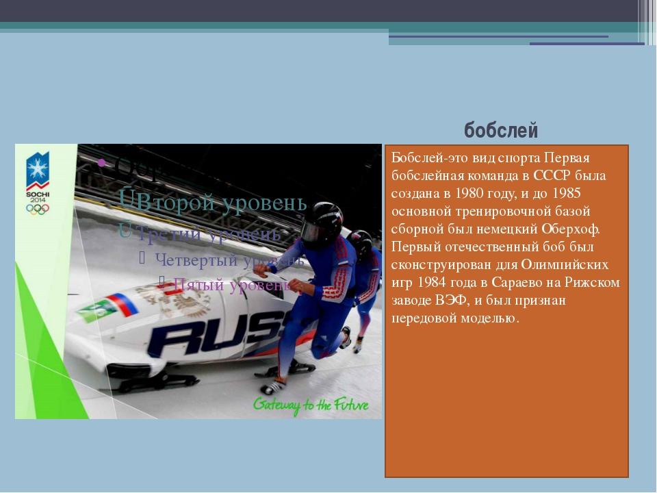 бобслей Бобслей-это вид спорта Первая бобслейная команда в СССР была создана...