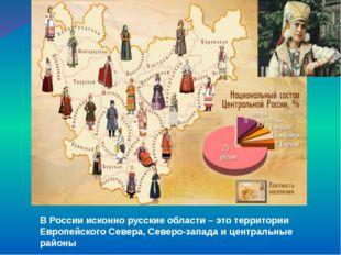 В России исконно русские области – это территории Европейского Севера, Северо