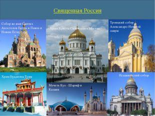 Священная Россия Собор во имя Святых Апостолов Петра и Павла в Новом Петергоф