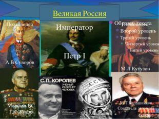 Великая Россия Император Петр I Маршал ВС Г.К Жуков Полководец А.В Суворов По