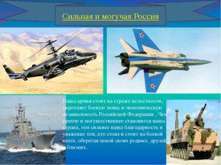 Сильная и могучая Россия Наша армия стоит на страже целостности, укрепляет бо