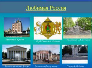 Любимая Россия Успенский собор Рязанского Кремля Герб Рязанской области Памят