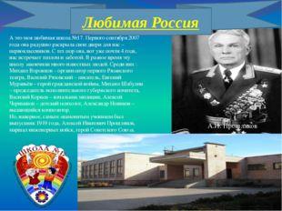 Любимая Россия А это моя любимая школа №17. Первого сентября 2007 года она ра