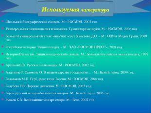 Школьный биографический словарь. М.: РОСМЭН, 2002 год. Универсальная энцикло