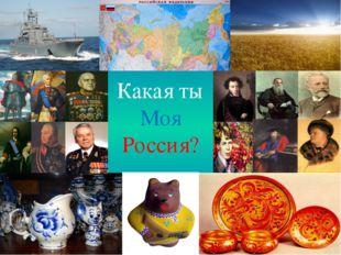 Какая ты Моя Россия? Так какая же ты, моя Родина- Россия?