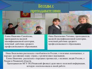 Беседы с преподавателями Елена Ивановна Самойлова,преподаватель высшей квалиф