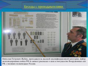 Беседы с преподавателями Вячеслав Петрович Жабин, преподаватель высшей квалиф