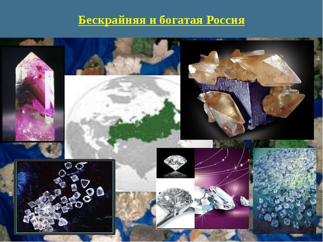 Бескрайняя и богатая Россия Россия- огромная страна, ее бесконечные дали не п...