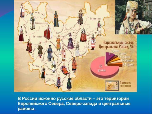 В России исконно русские области – это территории Европейского Севера, Северо...