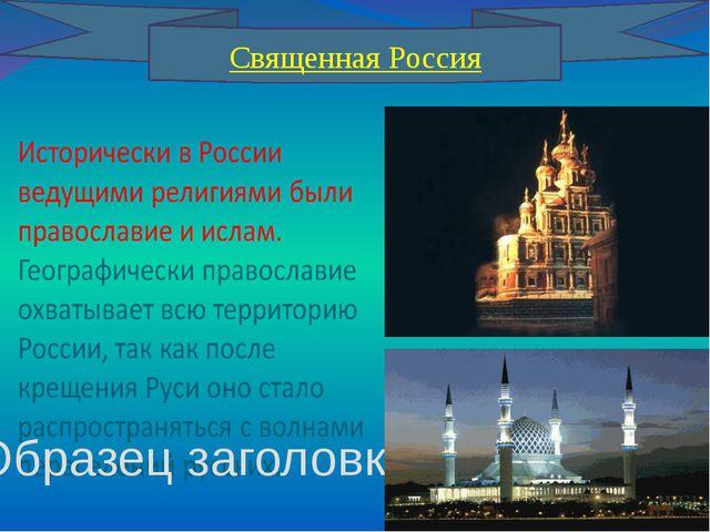 Священная Россия