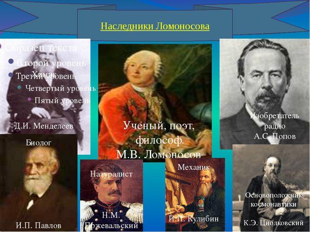 Наследники Ломоносова Ученый, поэт, философ. М.В. Ломоносов Химик Д.И. Мендел...