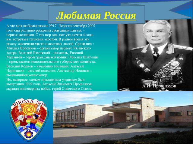 Любимая Россия А это моя любимая школа №17. Первого сентября 2007 года она ра...