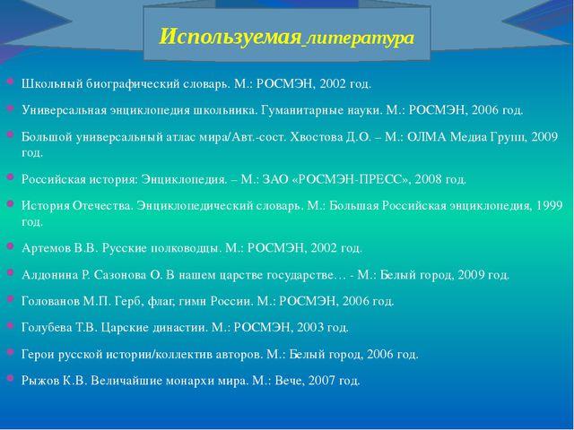 Школьный биографический словарь. М.: РОСМЭН, 2002 год. Универсальная энцикло...