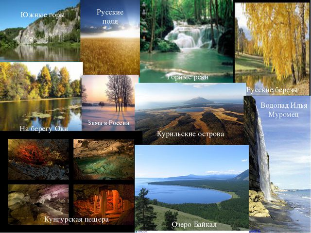 Южные горы Русские поля Горные реки Русские березы На берегу Оки Курильские о...