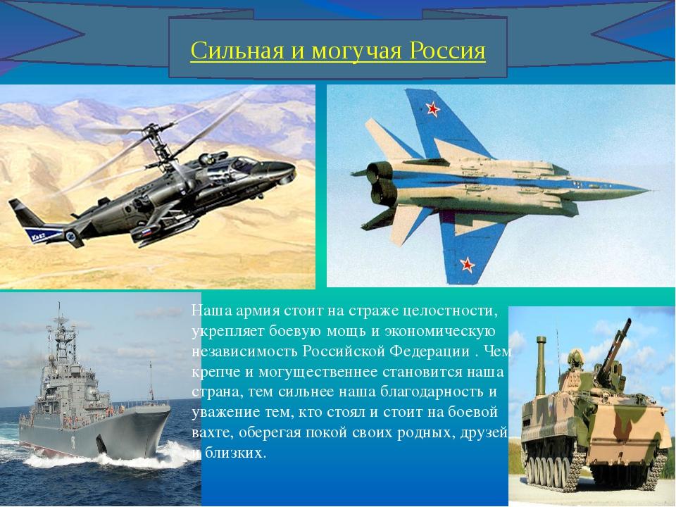 Сильная и могучая Россия Наша армия стоит на страже целостности, укрепляет бо...