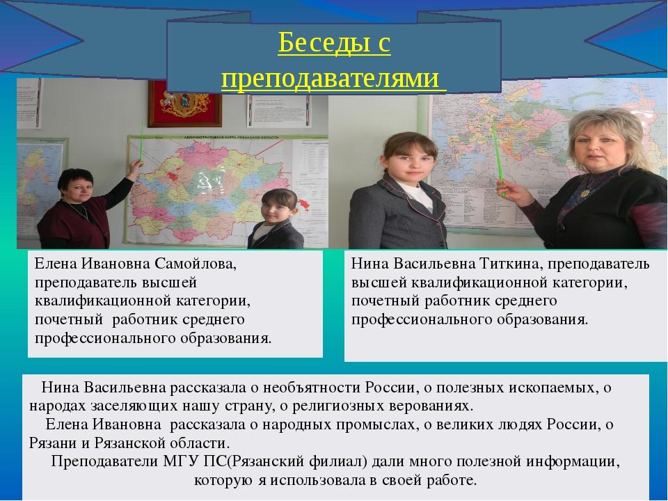 Беседы с преподавателями Елена Ивановна Самойлова,преподаватель высшей квалиф...
