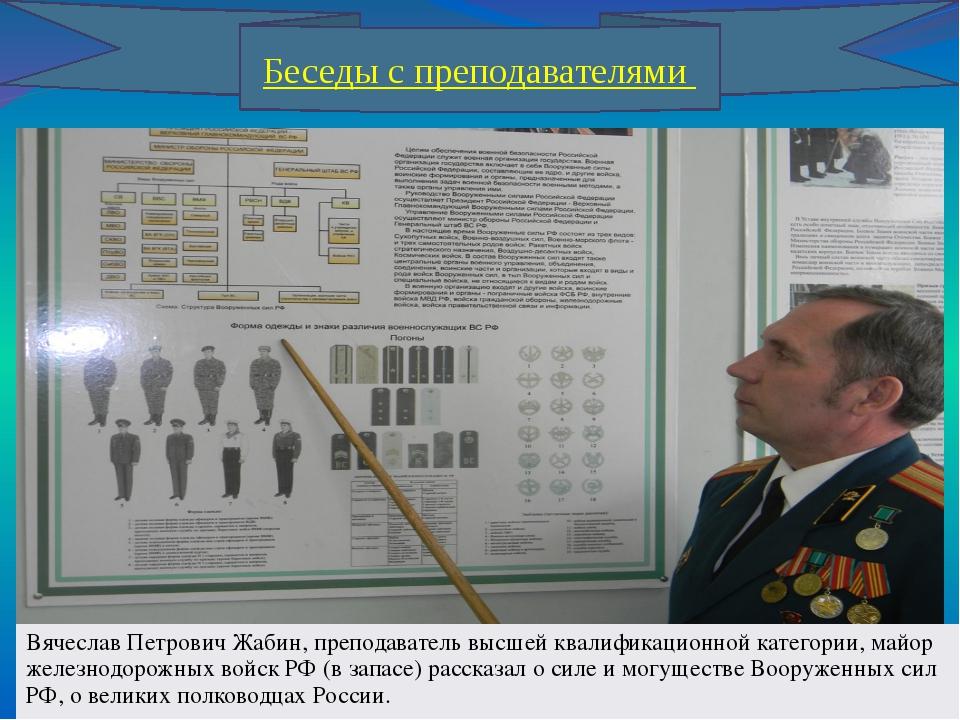 Беседы с преподавателями Вячеслав Петрович Жабин, преподаватель высшей квалиф...