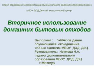 Отдел образования Администрации муниципального района Мелеузовский район МБО