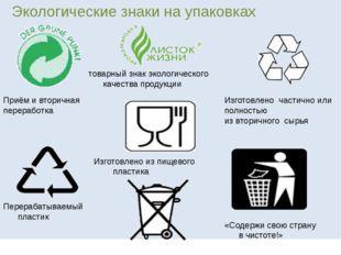 Экологические знаки на упаковках Приём и вторичная переработка Изготовлено ч