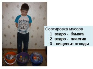 Сортировка мусора 1 ведро - бумага 2 ведро - пластик 3 - пищевые отходы
