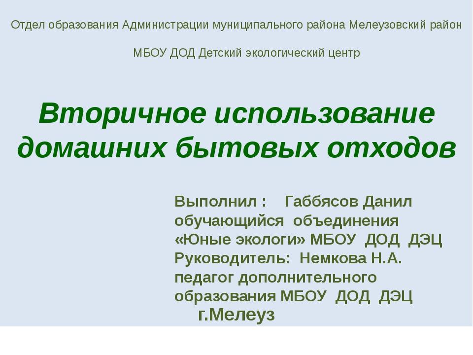 Отдел образования Администрации муниципального района Мелеузовский район МБО...