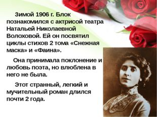 Зимой 1906 г. Блок познакомился с актрисой театра Натальей Николаевной Волох