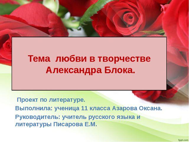 Тема любви в творчестве Александра Блока. Проект по литературе. Выполнила: уч...