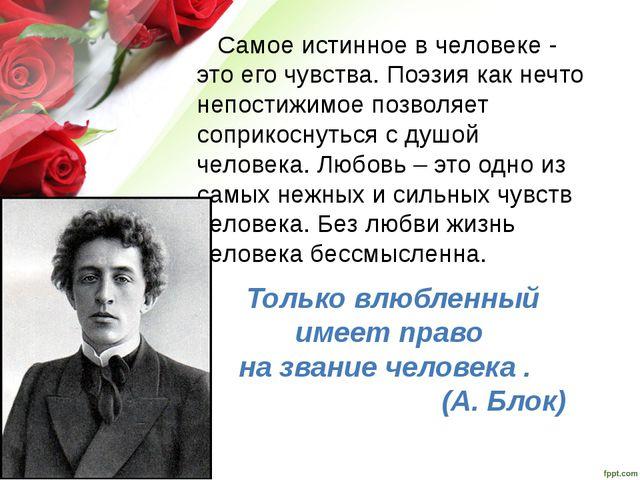 Самое истинное в человеке - это его чувства. Поэзия как нечто непостижимое п...